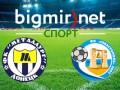 Чемпионат Украины: Донецкий Металлург разгромил Севастополь