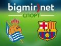 Реал Сосьедад - Барселона 1:0 трансляция матча чемпионата Испании