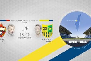 ЦСКА – Металлист – онлайн трансляция матча Объединенного Суперкубка 2014