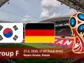 Южная Корея – Германия: когда матч и где смотреть