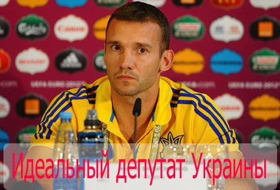 Народ не пустил Шевченко в парламент