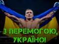 Усик стал победителем Всемирной боксерской суперсерии