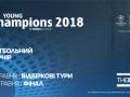 В Киеве впервые состоится футбольный турнир Young Champions 2018