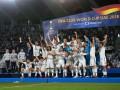 Реал - победитель Клубного чемпионата мира