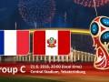 Франция – Перу: когда матч и где смотреть