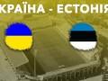 Украина - Эстония 0:0 онлайн трансляция товарищеского матча