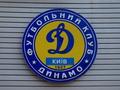 Матч Динамо - Металлург начнется в 19:00