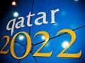 Член исполкома FIFA: Чемпионат мира-2022 в Катаре не пройдет