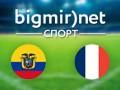 Эквадор – Франция: Где смотреть матч Чемпионата мира по футболу 2014