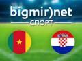 Камерун – Хорватия – 0:4 текстовая трансляция матча чемпионата мира 2014