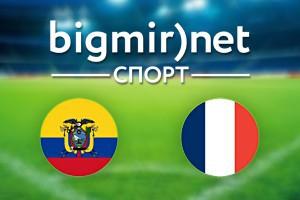 Эквадор – Франция: Где смотреть матч