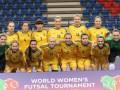 Женская сборная Украины по футзалу разгромила Малайзию