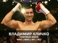 Кличко - Леапаи: Видео нокаутирующего удара
