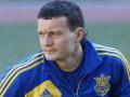 Защитник сборной Украины: Мы доминировали на поле в течение всего матча