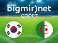 Южная Корея – Алжир – 2:4 текстовая трансляция матча чемпионата мира 2014