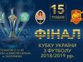 Шахтер - Ингулец 0:0 онлайн трансляция финала Кубка Украины
