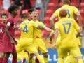 Украина U-20 добыла вторую победу на ЧМ, минимально обыграв Катар