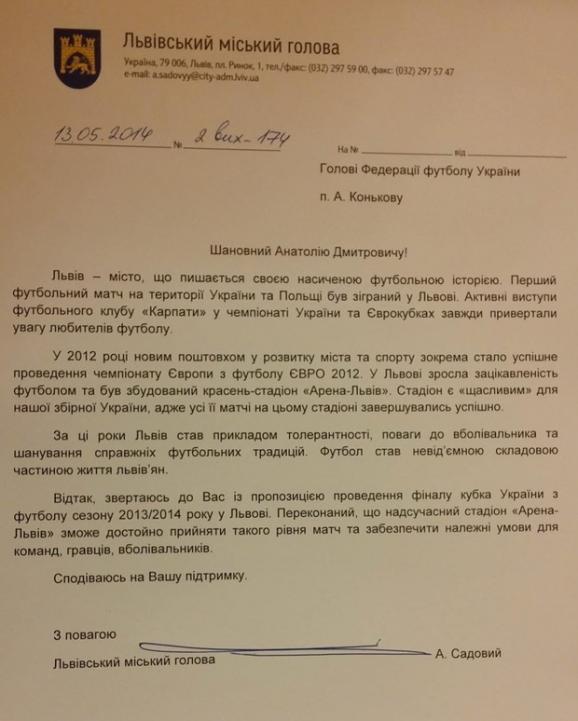 Письмо от мэра Львова