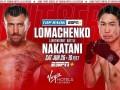 Ломаченко - Накатани: онлайн-трансляция боя