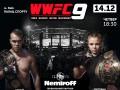 WWFC 9: VIP-билеты на турнир уже в продаже