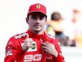 Леклер выиграл квалификацию Гран-при России