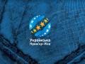 Чемпионат Украины сменил название и логотип