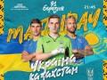 Украина - Казахстан 1:1 как это было