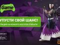 Регистрация на косплей-шоу фестиваля WEGAME 3.0 открыта