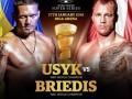 Усик - Бриедис: билеты на бой от 50 евро