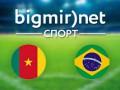 Камерун – Бразилия: Где смотреть матч Чемпионата мира по футболу 2014