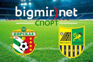 Ворскла – Металлист – онлайн трансляция матча чемпионата Украины
