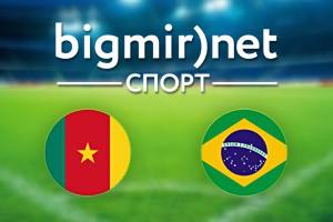 Камерун – Бразилия: Где смотреть матч