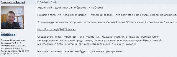 Запись Саламатова на форуме города Васильков