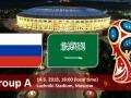 Россия – Саудовская Аравия: когда матч и где смотреть
