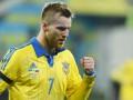 Ярмоленко: Положение в группе запутанное, но все зависит лишь от сборной Украины