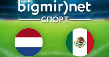 Нидерланды – Мексика - 2:1 Видео голов матча 1/8 финала