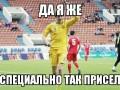 Специально присел: Лучшие демотиваторы матча Беларусь - Украина