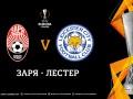 Заря - Лестер 1:0 онлайн-трансляция матча Лиги Европы