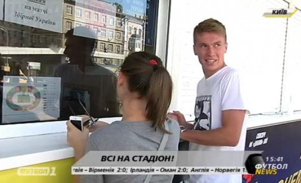 Сидорчук купил билеты на сборную Украины