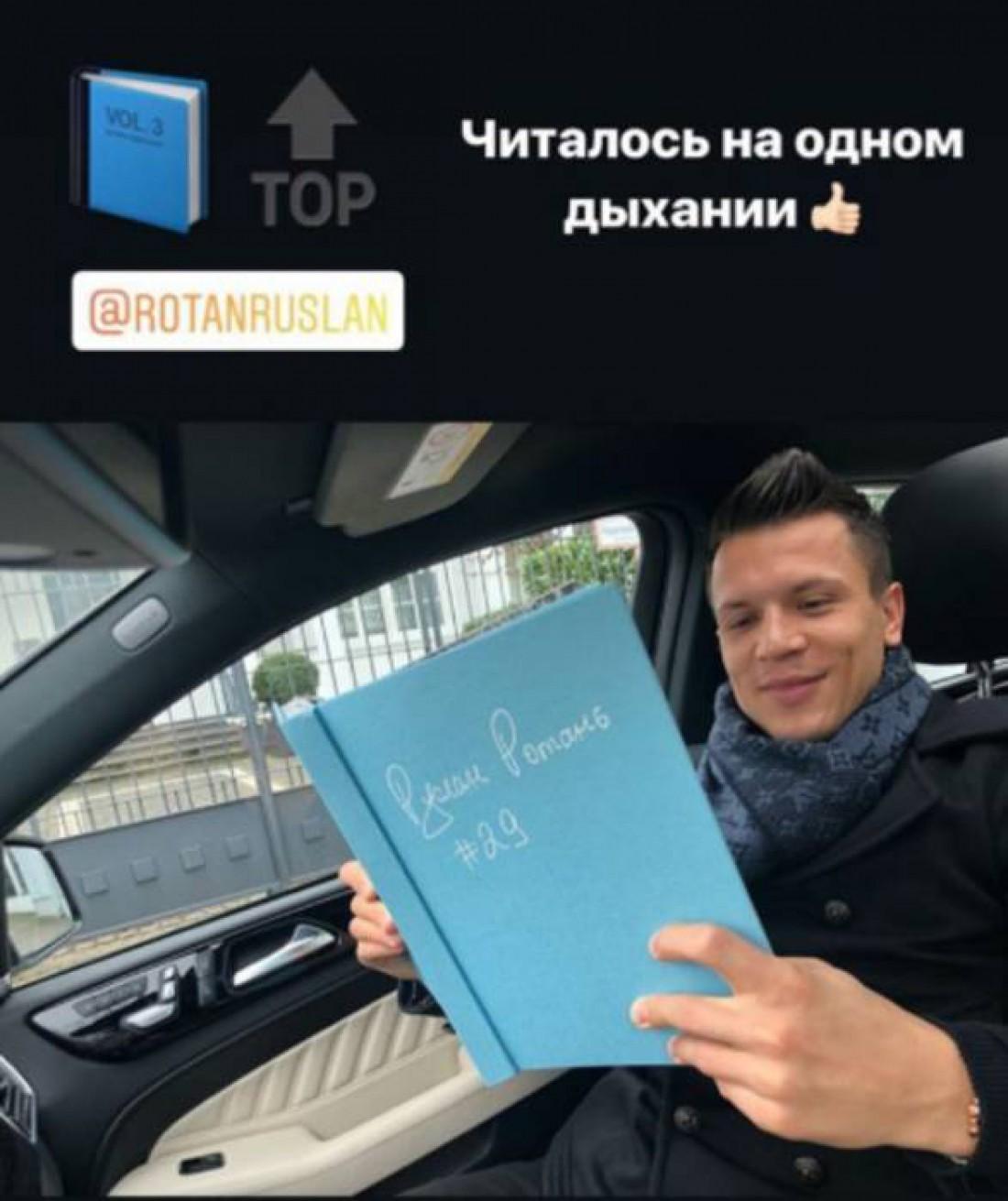 Евгений Коноплянка читает книгу Руслана Ротаня