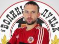 Бывший игрок Динамо перешел в Волынь