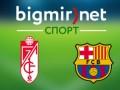 Гранада - Барселона: Онлайн трансляция матча чемпионата Испании