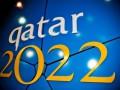 ЧМ-2022 в Катаре пройдет летом
