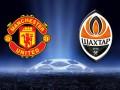 Манчестер Юнайтед - Шахтер: Когда и где смотреть матч Лиги чемпионов