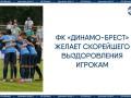 Динамо-Брест подтвердило информацию о заболевании игроков коронавирусом