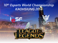 League of Legends стала дисциплиной чемпионата мира 2018 от IESF
