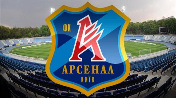 Арсенал не будет играть с Днепром