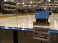 Кабмин планирует построить 3-4 ледовых стадиона и конькобежный центр