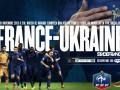 Франция - Украина. Стала известна цена билетов ответного матча