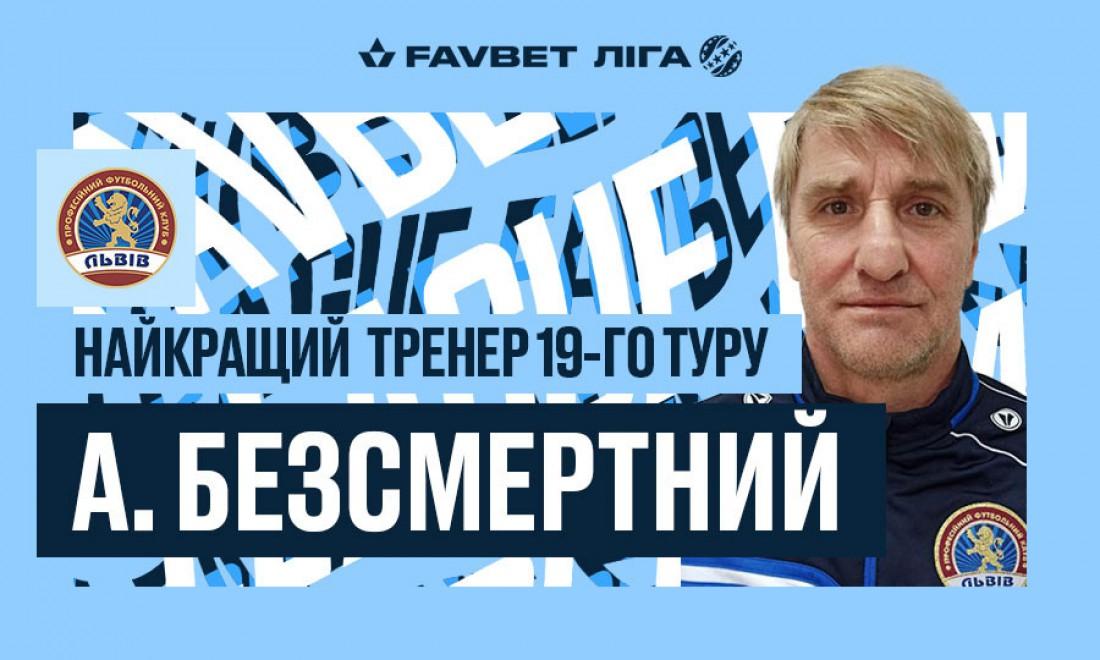 Анатолий Бессмертный - лучший наставник 19-го тура УПЛ